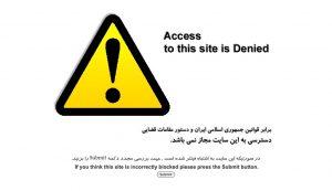 iranian internet block